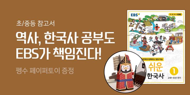 초/중등 역사 공부도 EBS로 준비하기!