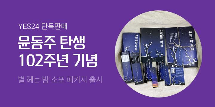 [GIFT] 윤동주 탄생 102주년 기념 이벤트