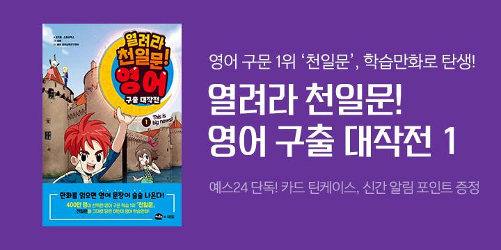 『열려라 천일문! 영어 구출 대작전 1』 틴케이스 증정
