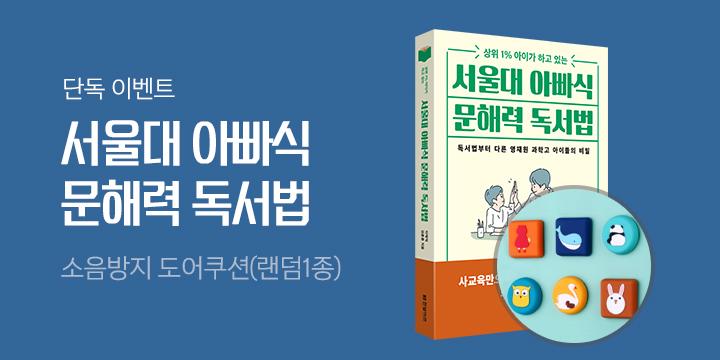 [단독] 서울대 아빠식 문해력 독서법 - 도어쿠션 증정
