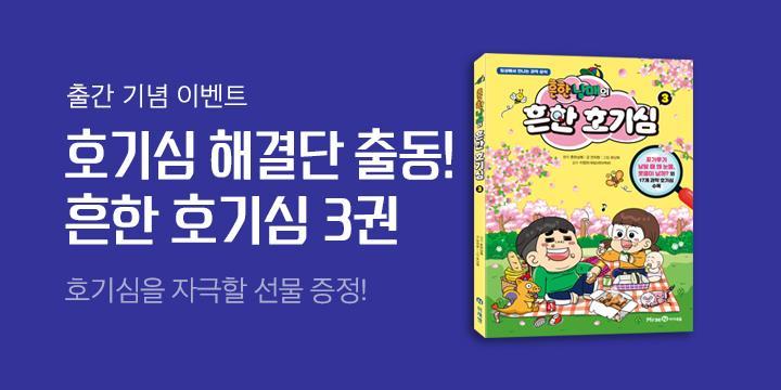 『흔한남매의 흔한 호기심 3』 출간 기념 - 흔한남매 캐릭터 지우개 증정