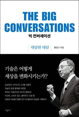 빅 컨버세이션 THE BIG CONVERSATIONS