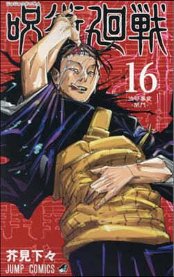 呪術廻戰 16