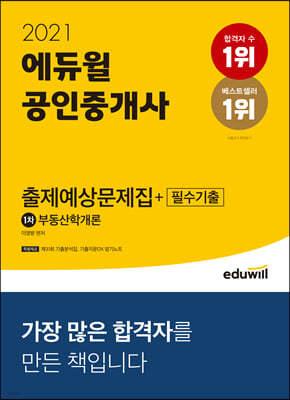 2021 에듀윌 공인중개사 1차 출제예상문제집+필수기출 부동산학개론