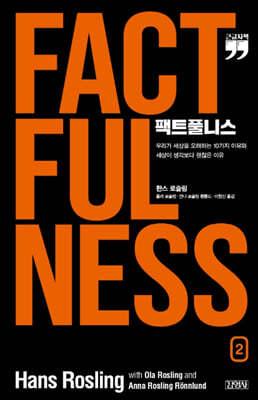 팩트풀니스 2 (큰글자책)