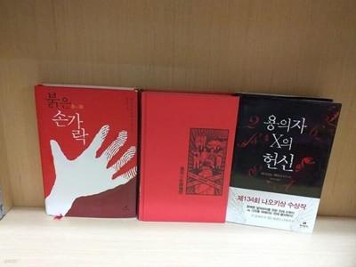 히가시노 게이고 3권세트(붉은 손가락, 오사카 소년탐정단,용의자 x의 헌신)