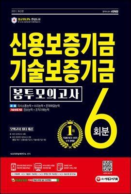 2021 최신판 신용보증기금&기술보증기금 NCS 봉투모의고사 6회분