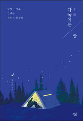 다독(多讀)이는 밤