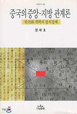 중국의 중앙-지방 관계론