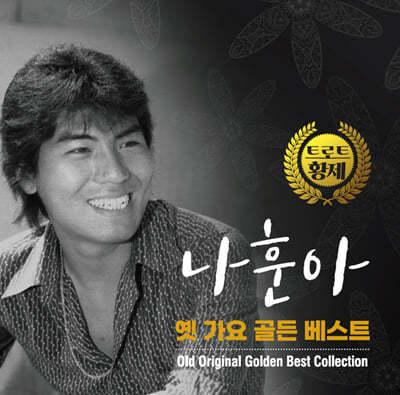 나훈아 - 트로트 황제 나훈아 옛 가요 골든 베스트 [LP]