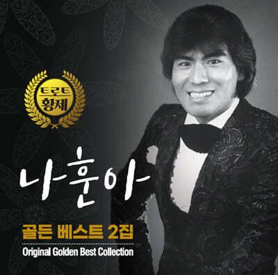 나훈아 - 트로트 황제 나훈아 골든 베스트 2집 [LP]
