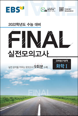 EBS FINAL 실전모의고사 과학탐구영역 화학Ⅰ (2021년)