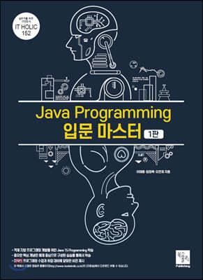 Java Programming 입문 마스터 (1판)