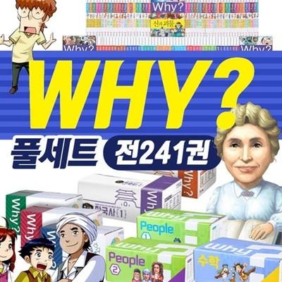 why 와이 시리즈 세트(전241권) 과학 수학 한국사 세계사 피플