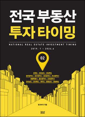전국 부동산 투자 타이밍 2