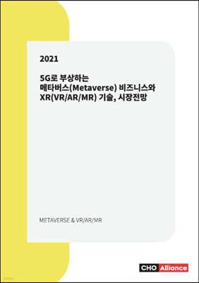 5G로 부상하는 메타버스(Metaverse) 비즈니스와 XR(VR/AR/MR) 기술, 시장전망