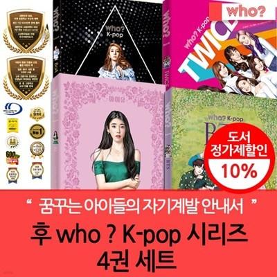 후 Who? K-pop 시리즈 4권 세트(BTS/아이유/트와이스/보아)