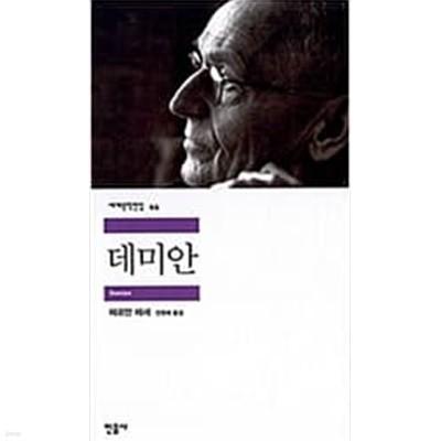 데미안 ㅣ 민음사 세계문학전집 44 헤르만 헤세 (지은이), 전영애 (옮긴이) | 민음사 | 2000년 12월