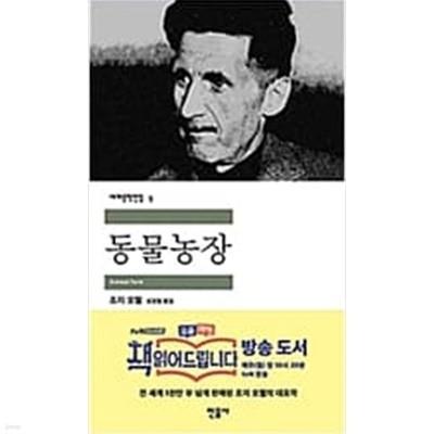 동물농장 ㅣ 민음사 세계문학전집 5 조지 오웰 (지은이), 도정일 (옮긴이) | 민음사 | 1998년 8월