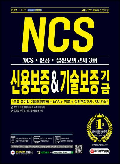 2021 최신판 All-New 신용보증기금&기술보증기금 NCS+전공+실전모의고사 3회