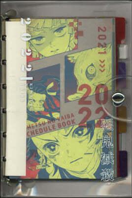 鬼滅の刃 スケジュ-ル帳 2022