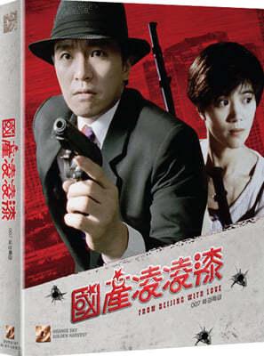 007 북경특급 (1Disc 풀슬립 일반판) : 블루레이