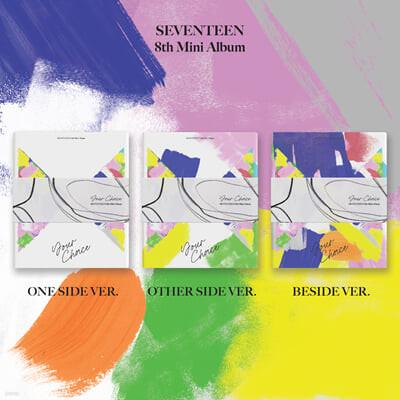 세븐틴 (Seventeen) - 미니앨범 8집 : Your Choice [ONE SIDE/OTHER SIDE/BESIDE ver. 중 랜덤발송]