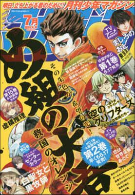 月刊少年マガジン 2021年7月號