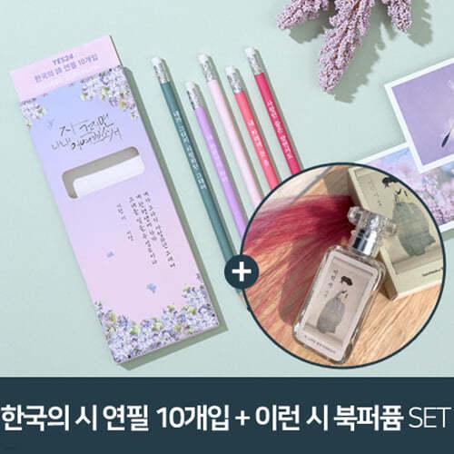 [이상_이런 시] 한국의 詩 연필 10개입_PASTEL EDITION + 자화상 문학향수 북퍼퓸 이상-이런 시