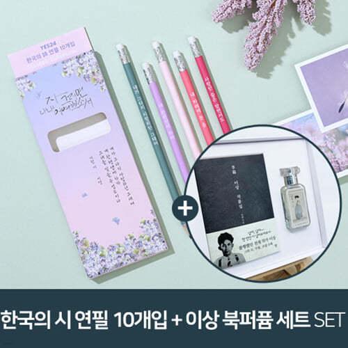 [이상_이런 시] 한국의 詩 연필 10개입_PASTEL EDITION + 이상 미니북+내내 어여쁘소서 북퍼퓸 선물세트
