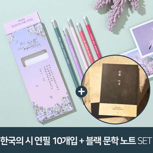 [이상_이런 시] 한국의 詩 연필 10개입_PASTEL EDITION + 이상 블랙 빈티지 문학 노트