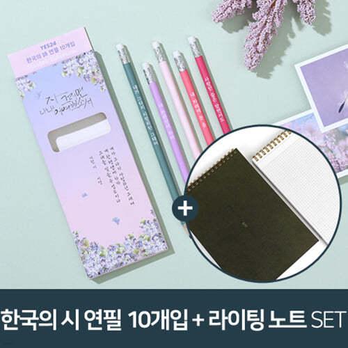 [이상_이런 시] 한국의 詩 연필 10개입_PASTEL EDITION + 이상 - 박제가 되어버린 천재 Reservoir A5 노트 (상철) - 그리드