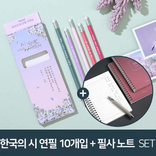 [이상_이런 시] 한국의 詩 연필 10개입_PASTEL EDITION + 이상 라이팅북 B6 (고급형 만년필 필사 노트)