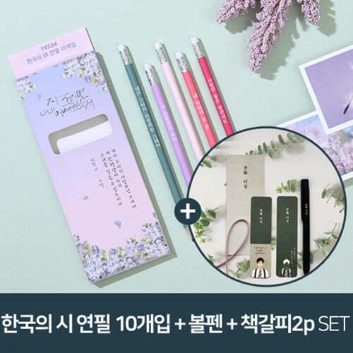 [이상_이런 시] 한국의 詩 연필 10개입_PASTEL EDITION + 이상 날개 볼펜+책갈피2p 세트