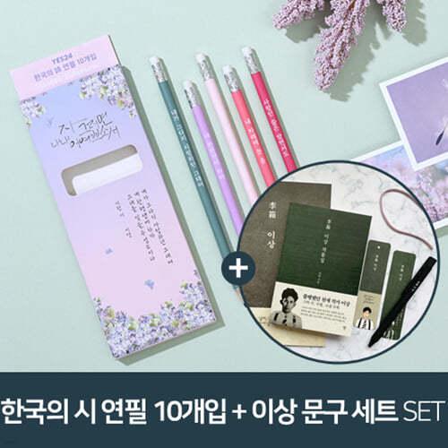 [이상_이런 시] 한국의 詩 연필 10개입_PASTEL EDITION + 이상선집 볼펜 문구 세트 (미니북+볼펜+노트)
