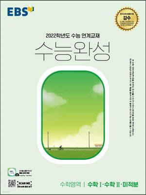 EBS 수능완성 수학영역 수학Ⅰ·수학Ⅱ·미적분 (2021년)