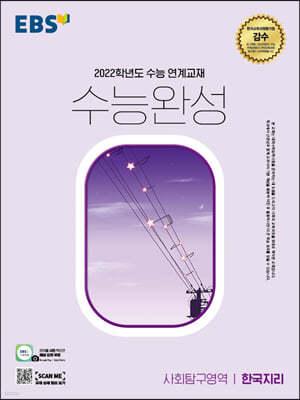 EBS 수능완성 사회탐구영역 한국지리 (2021년)