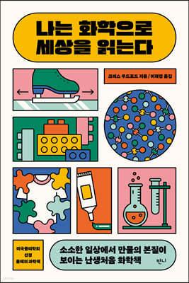 나는 화학으로 세상을 읽는다