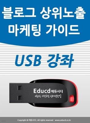 블로그 상위노출&마케팅 가이드 usb - 블러그 배우기 교육 기초 강의 USB 홍보 광고 책 교재 보다 좋은 강좌