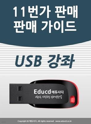 11번가 상품등록 판매 가이드 usb - 오픈마켓 배우기 교육 기초 실무 USB 책 교재 보다 좋은 강좌