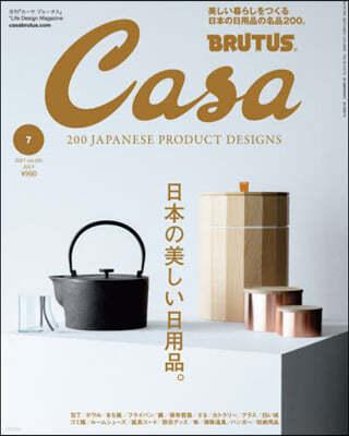 Casa BRUTUS(カ-サブル-タス 2021年7月號
