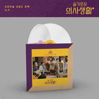 tvN '슬기로운 의사생활' 드라마 음악 (Hospital OST) [투명 밀키 컬러 2LP]