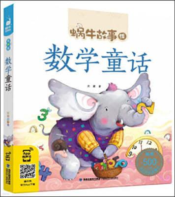 數學童話 (有聲版,蝸牛故事繪)