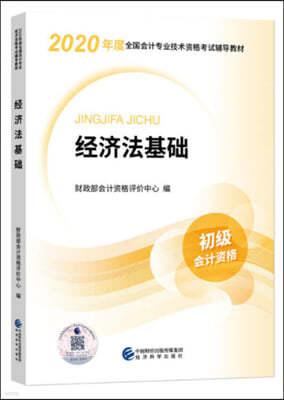 2020年初級會計專業 經濟法基礎