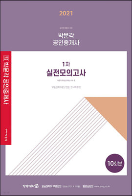 2021 박문각 공인중개사 1차 실전모의고사