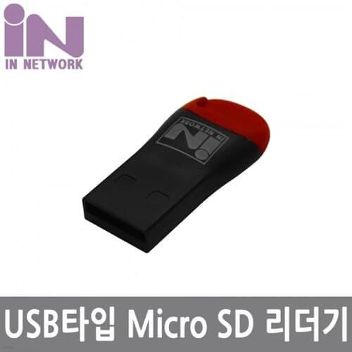 INV078 USB 2.0 마이크로 전용 카드리더기