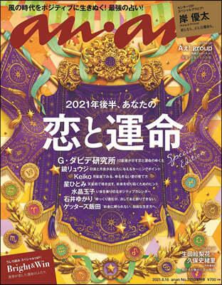 anan增刊 2021年6月號