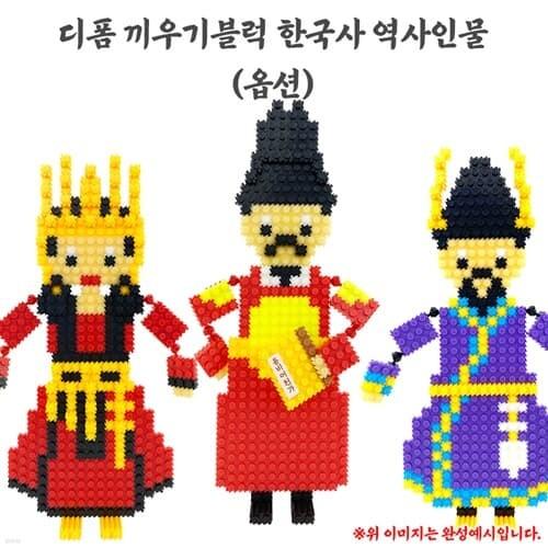 디폼 끼우기블럭 한국사 역사인물