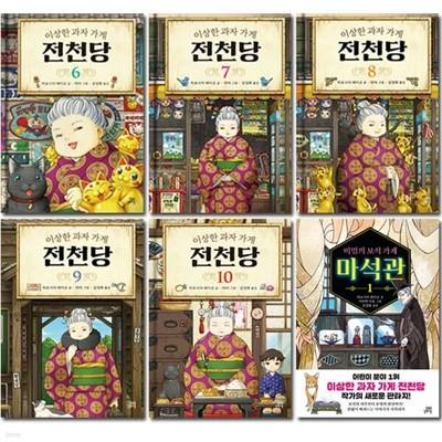 이상한 과자 가게 전천당 6번~10번 (전5권)+비밀의보석가게 마석관 1번 (전6권)