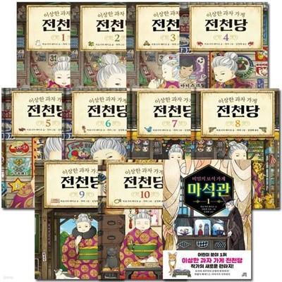 이상한 과자 가게 전천당 1번~10번 (전10권)+비밀의보석가게 마석관1번 (전11권)